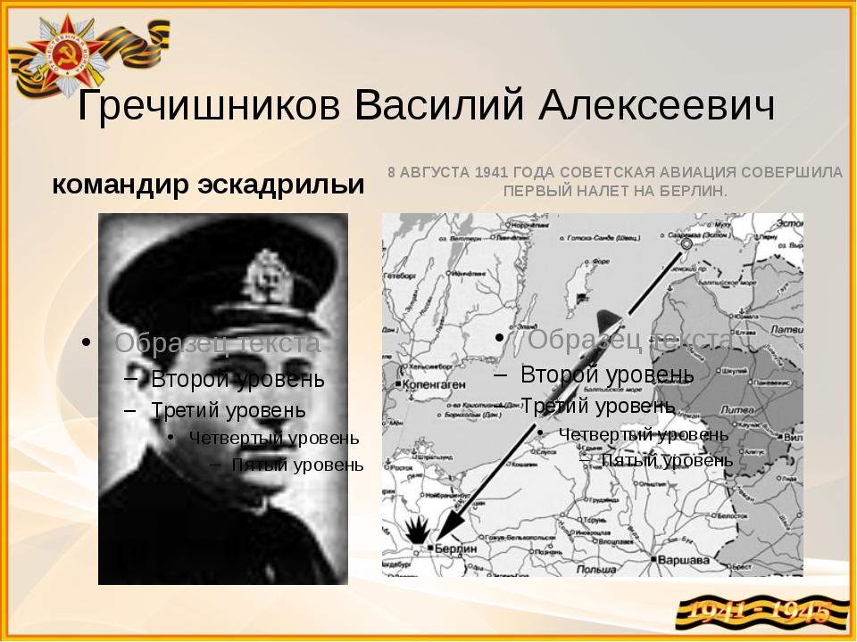 Гречишников Василий Алексеевич командир эскадрильи 8 АВГУСТА 1941 ГОДА СОВЕТС...