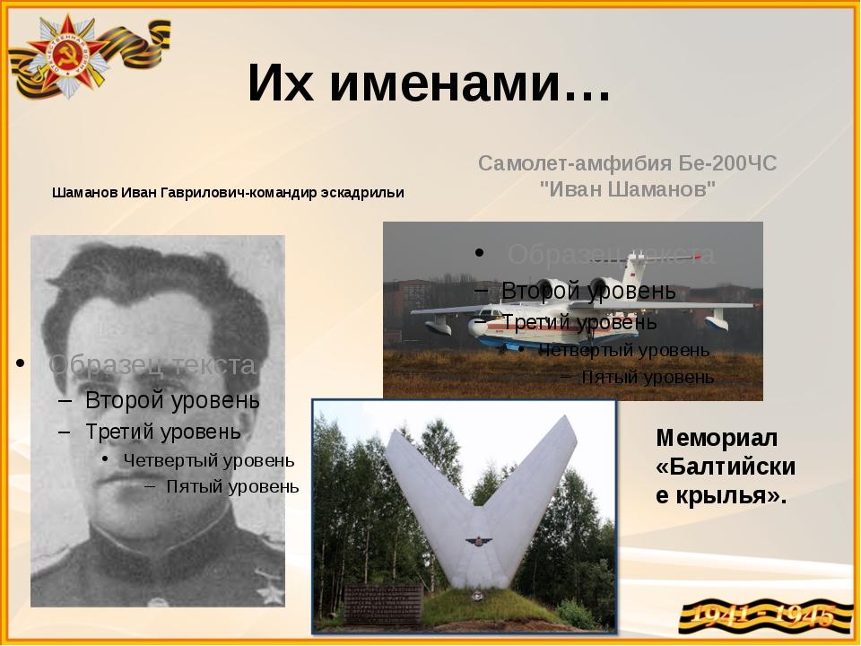 Их именами… Шаманов Иван Гаврилович-командир эскадрильи Самолет-амфибия Бе-20...
