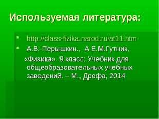 Используемая литература: http://class-fizika.narod.ru/at11.htm А.В. Перышкин.