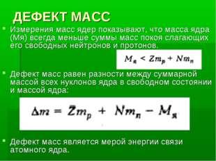 ДЕФЕКТ МАСС Измерения масс ядер показывают, что масса ядра (Мя) всегда меньше