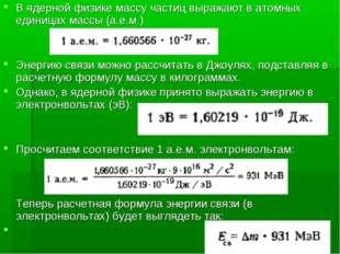 В ядерной физике массу частиц выражают в атомных единицах массы (а.е.м.) Энер
