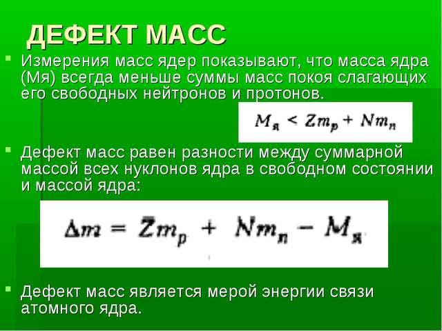 ДЕФЕКТ МАСС Измерения масс ядер показывают, что масса ядра (Мя) всегда меньше...