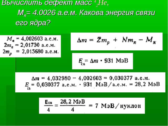 Вычислить дефект масс 42He, Мя= 4.0026 а.е.м. Какова энергия связи его ядра?