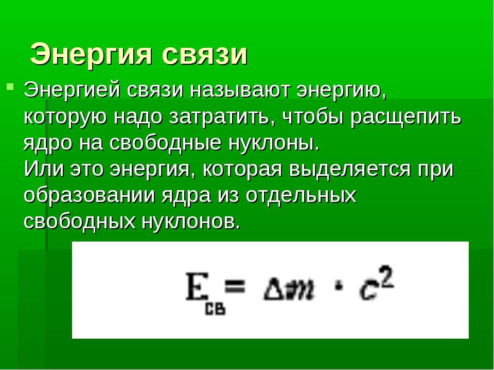 Энергия связи Энергией связи называют энергию, которую надо затратить, чтобы...