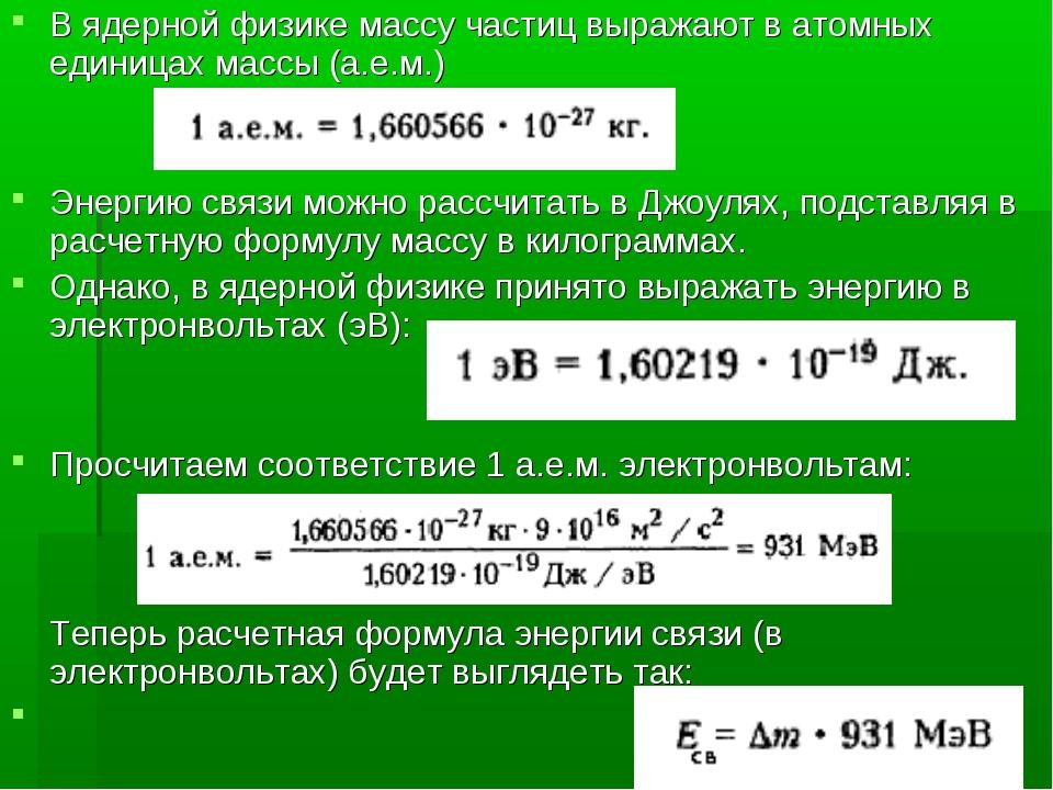 В ядерной физике массу частиц выражают в атомных единицах массы (а.е.м.) Энер...
