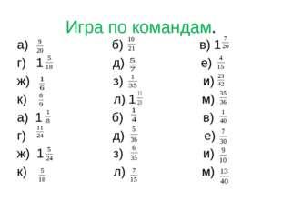 Игра по командам. а) б) в) 1 г) 1 д) е) ж) з) и) к) л) 1 м) а) 1 б) в) г) д)