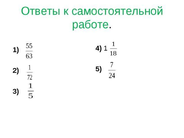 Ответы к самостоятельной работе.  1) 2) 3) 4) 1 5)