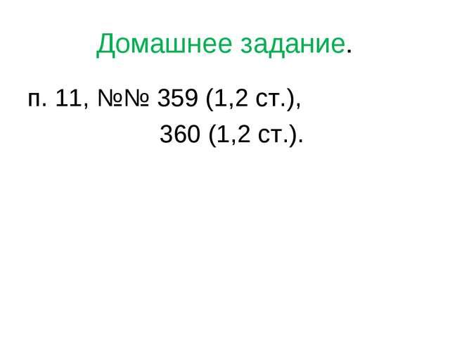 Домашнее задание. п. 11, №№ 359 (1,2 ст.), 360 (1,2 ст.).