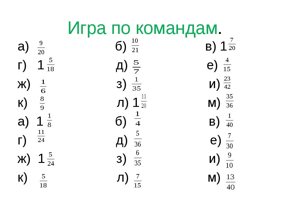 Игра по командам. а) б) в) 1 г) 1 д) е) ж) з) и) к) л) 1 м) а) 1 б) в) г) д)...