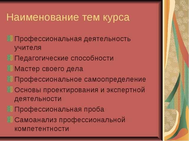 Наименование тем курса Профессиональная деятельность учителя Педагогические с...