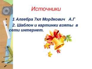 Источники 1 Алгебра 7кл Мордкович А.Г 2. Шаблон и картинки взяты в сети интер