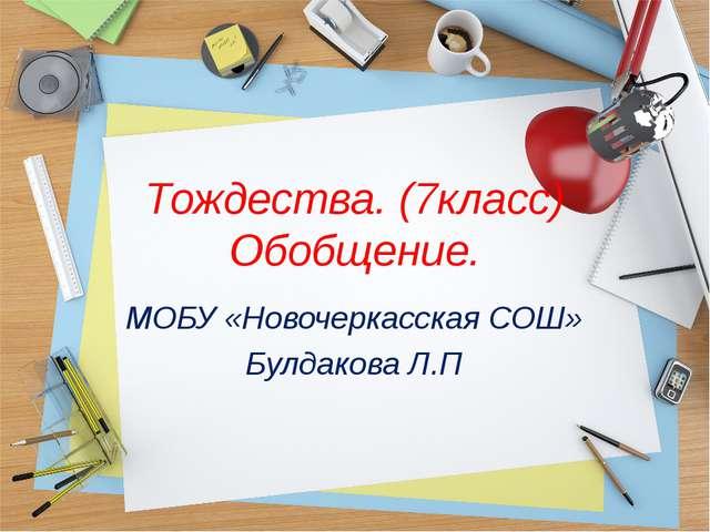 Тождества. (7класс) Обобщение. МОБУ «Новочеркасская СОШ» Булдакова Л.П