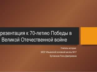 Презентация к 70-летию Победы в Великой Отечественной войне Учитель истории М