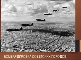 БОМБАРДИРОВКА СОВЕТСКИХ ГОРОДОВ