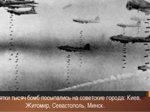 Десятки тысяч бомб посыпались на советские города: Киев, Житомир, Севастопол