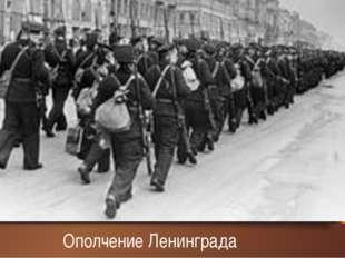 Ополчение Ленинграда