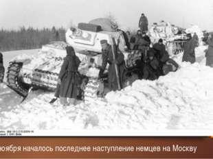 16 ноября началось последнее наступление немцев на Москву