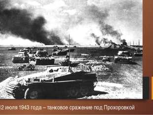 12 июля 1943 года – танковое сражение под Прохоровкой