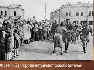 Жители Белгорода встречают освободителей