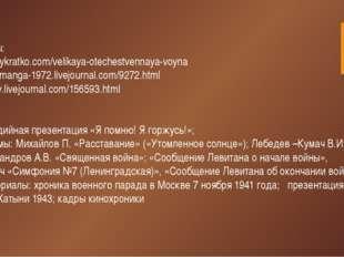 Материалы: http://historykratko.com/velikaya-otechestvennaya-voyna http://ska