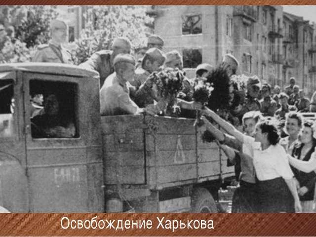 Освобождение Харькова