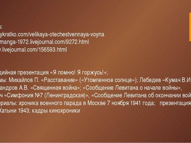Материалы: http://historykratko.com/velikaya-otechestvennaya-voyna http://ska...