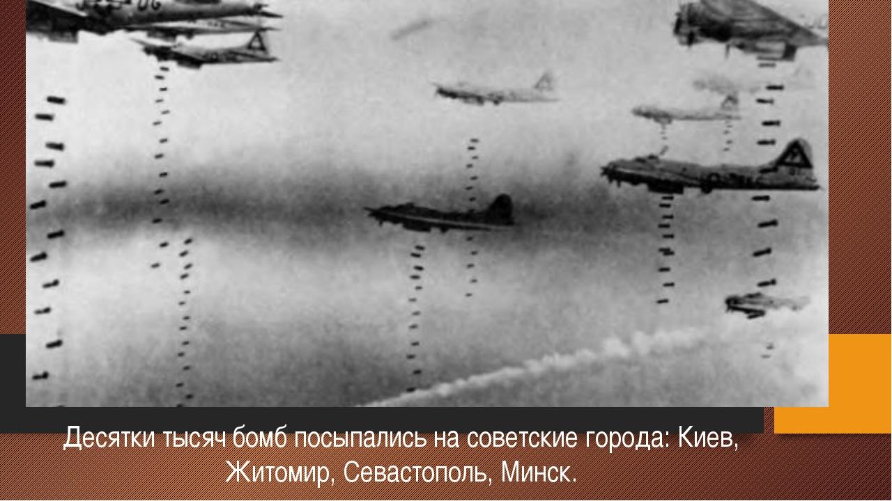 Десятки тысяч бомб посыпались на советские города: Киев, Житомир, Севастопол...