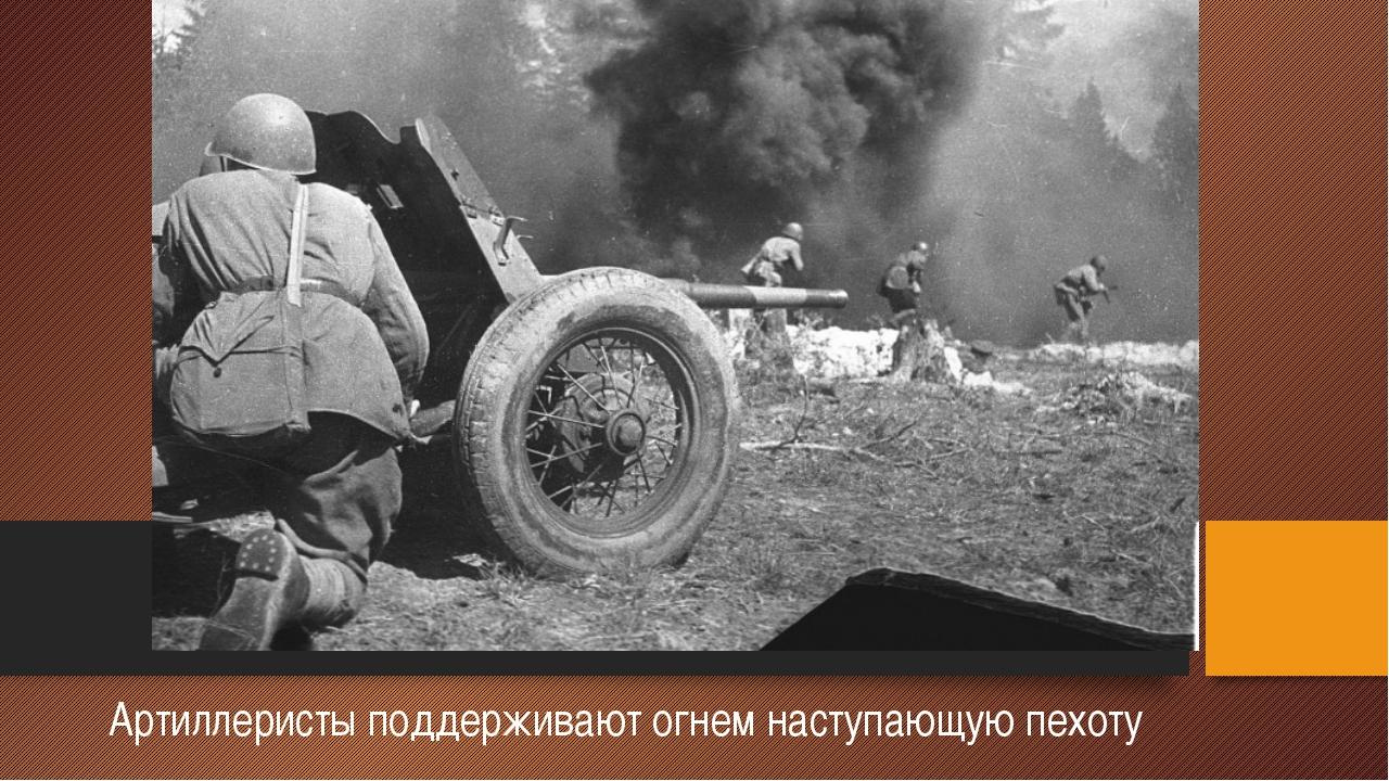 Артиллеристы поддерживают огнем наступающую пехоту