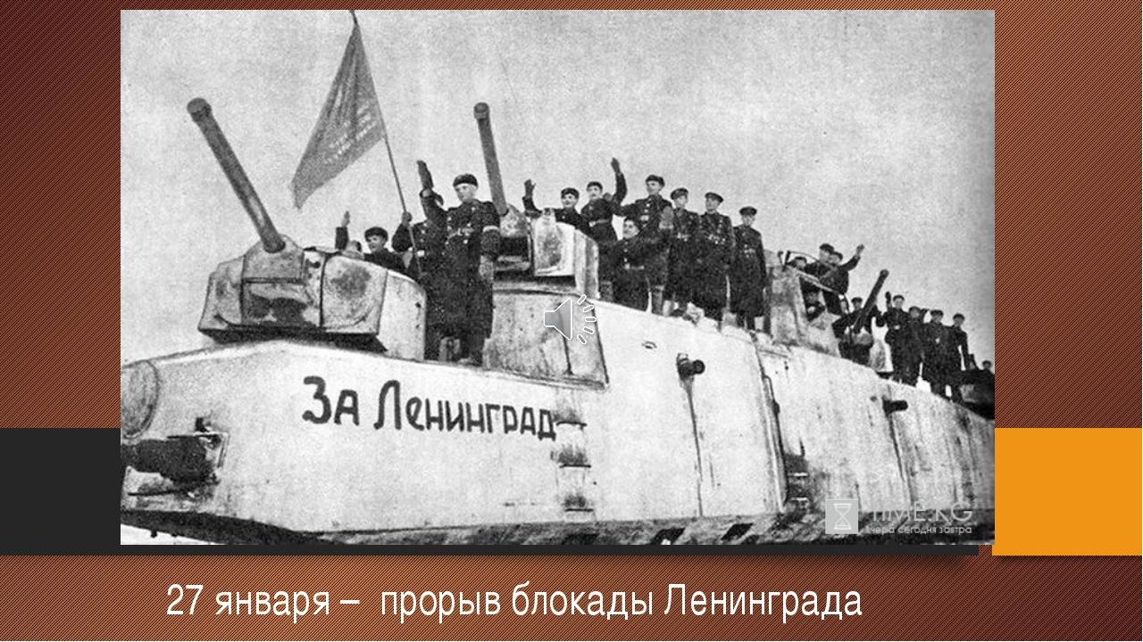 27 января – прорыв блокады Ленинграда