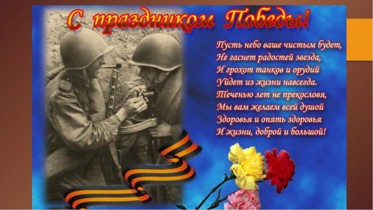 Открытки с поздравлением день победы