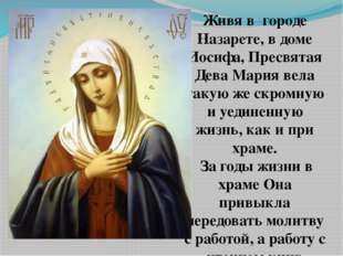 Живя в городе Назарете, в доме Иосифа, Пресвятая Дева Мария вела такую же скр