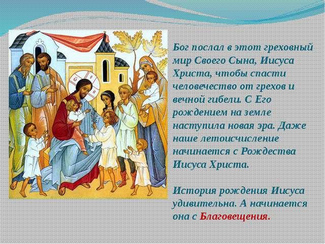 Бог послал в этот греховный мир Своего Сына, Иисуса Христа, чтобы спасти чело...