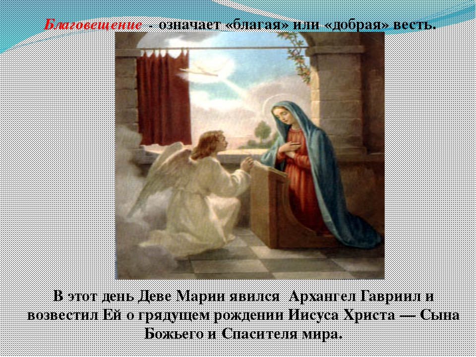 Благовещение - означает «благая» или «добрая» весть. В этот день Деве Марии я...