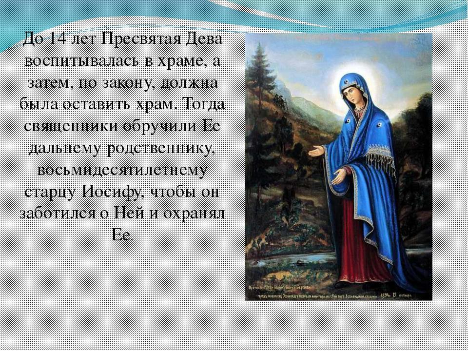До 14 лет Пресвятая Дева воспитывалась в храме, а затем, по закону, должна бы...