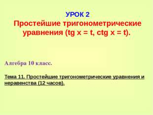 УРОК 2 Простейшие тригонометрические уравнения (tg x = t, ctg x = t). Алгебра
