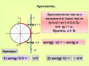 Арктангенс. 0 arctg а = t Арктангенсом числа а называется такое число (угол)