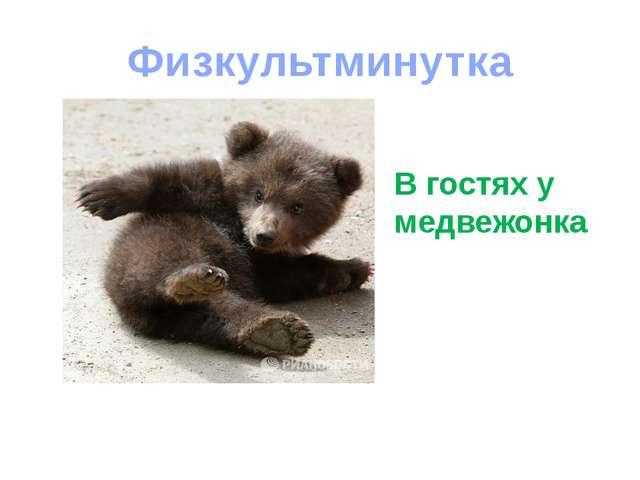 Физкультминутка В гостях у медвежонка