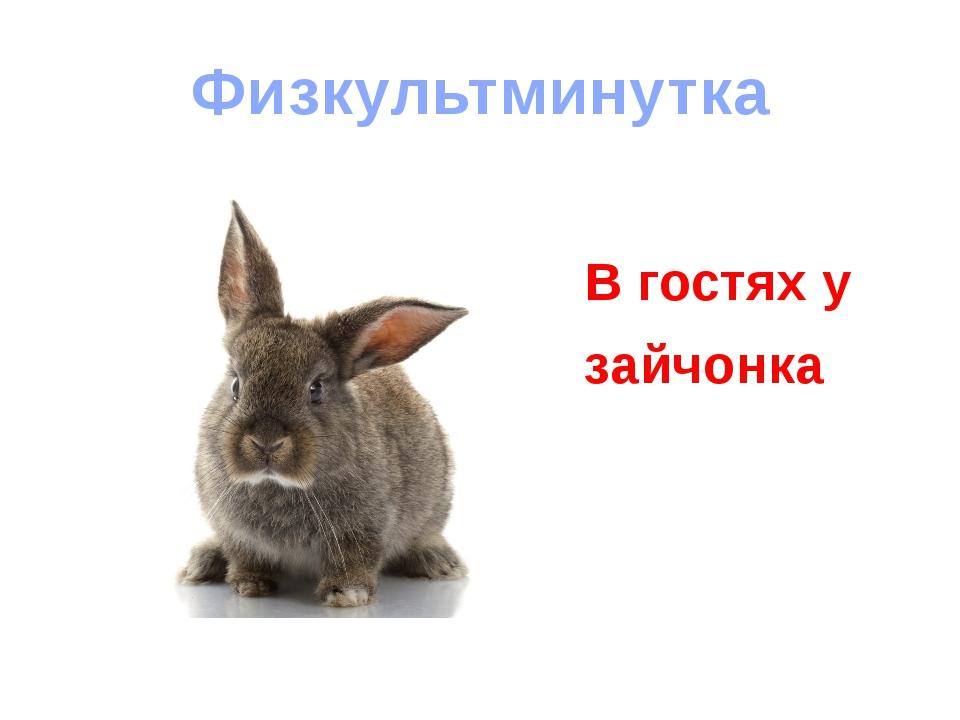 Физкультминутка В гостях у зайчонка