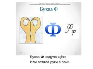 Буква Ф надула щёки Или встала руки в боки.