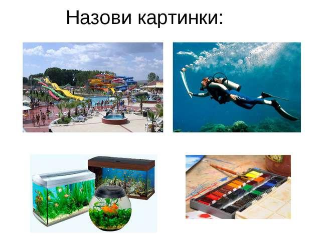 Назови картинки: