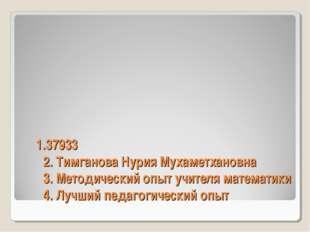 1.37933 2. Тимганова Нурия Мухаметхановна 3. Методический опыт учителя матем
