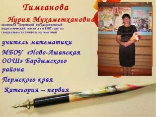 Тимганова Нурия Мухаметхановна учитель математики МБОУ «Ново-Ашапская ООШ» Б