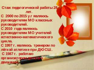 Стаж педагогической работы 28 лет. С 2000 по 2015 у.г являюсь руководителем М
