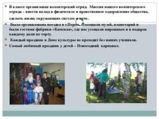 В классе организован волонтерский отряд. Миссия нашего волонтерского отряда –