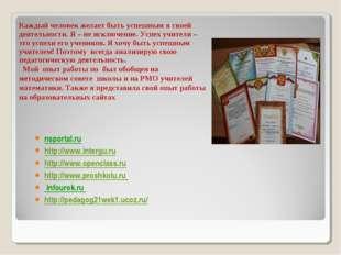 nsportal.ru http://www.intergu.ru http://www.openclass.ru http://www.proshkol