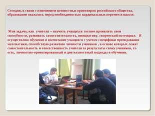 Сегодня, в связи с изменением ценностных ориентиров российского общества, обр