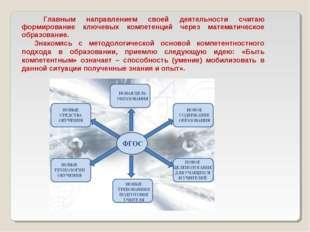 Главным направлением своей деятельности считаю формирование ключевых компете