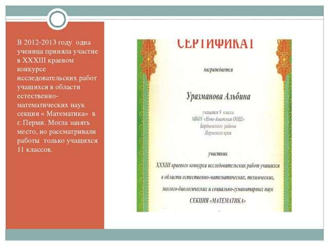 В 2012-2013 году одна ученица приняла участие в XXXIII краевом конкурсе иссле...