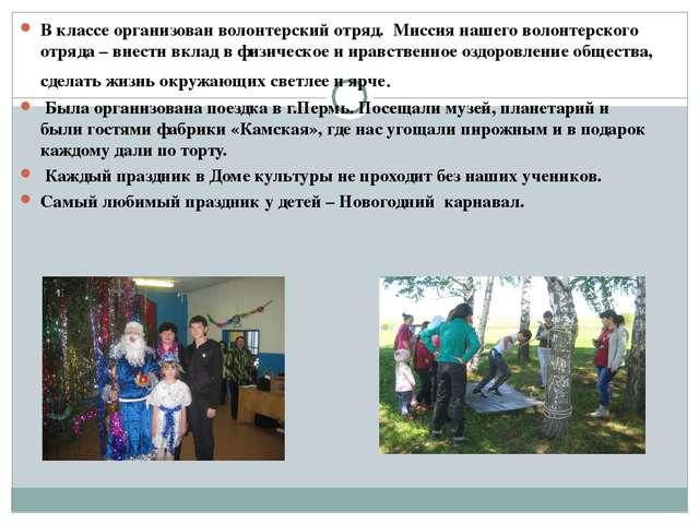 В классе организован волонтерский отряд. Миссия нашего волонтерского отряда –...