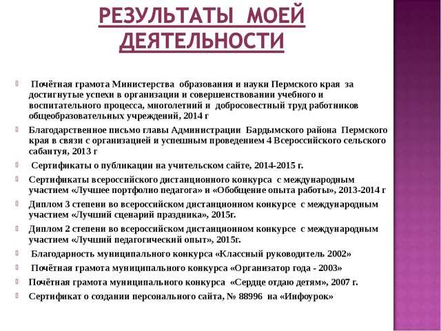 Почётная грамота Министерства образования и науки Пермского края за достигну...